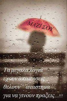 Θέλουν και ανάστημα! Greek Quotes, Say Something, My Memory, Wise Words, Favorite Quotes, Life Is Good, Me Quotes, Inspirational Quotes, Wisdom