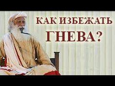 Садгуру - Как избежать гнева? - YouTube