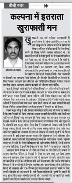 कल्पना में इतराता खुराफाती मन : दैनिक जनवाणी 12 मार्च 2013 स्तंभ 'तीखी नजर' में प्रकाशित  http://www.nukkadh.com/2013/03/12-2013.html