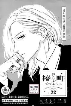 椿町里的寂寞星球 第32话 - 新新漫画