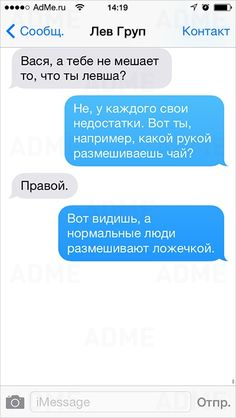 20 SMS from the masters of sarcasm - Old Memes, Stupid Memes, Funny Jokes, Sarcastic Humor, Sarcasm, Russian Humor, Lol, Funny Messages, My Mood