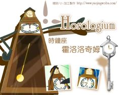 """Horologium, """"The Clock"""" (ホロロギウム Hororogiumu) is one of the Silver Key Celestial Spirits currently owned by Lucy Heartfilia. Fairy Tail Lucy, Fairy Tail Ships, Fairy Tail Anime, Miraxus, Fairy Tail Pictures, Fairy Tail Characters, Fariy Tail, Fairy Tail Couples, Gruvia"""
