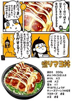 「ド丼パ●5杯目「テリマヨ丼」」/「あやぶた」の漫画 [pixiv]