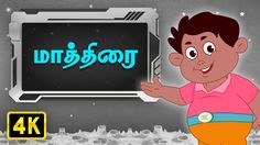 "Maathirai is a Tamil Rhyme from the Voulme ""Ilakana Padalgal"". This ""Illakana Padalgal"" was Specially designed for Children and Kids to understand Ilakanam in an easy tamil rhymes manner. These set of Tamil Rhymes will help your Kids to score good marks in Ilakanam and also it makes Ilakanam easy for your Kid. Enjoy and Learn our Illakana Padalgal Tamil Rhymes in an Animated Version."
