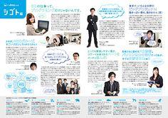 NECソフトウェア北海道 入社案内 4-5P