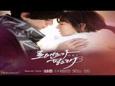 Park Min Ha (박민하) - Love Story 2 (사랑이야기 2) I Need Romance 3 OST
