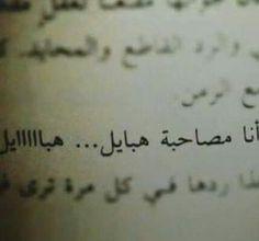 هي صديقتي  ❤️ | My Best friend | Arabic quotes, Arabic