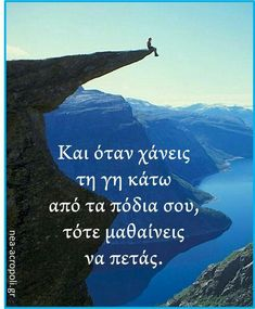 Wisdom Quotes, Qoutes, Life Quotes, Greek Quotes, Its A Wonderful Life, True Words, Love Letters, New Day, Verses