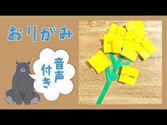 折り紙で簡単な「菜の花」の折り方【音声解説あり】 - YouTube