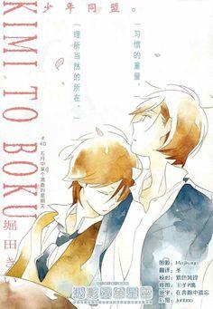 Kimi to Boku Twins as awesome as OHSHC Twins