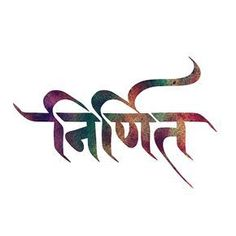 New Nepali Fonts: Devanagari and Ranjana lipi Calligraphy