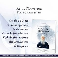 Ἂν τὸν πόνο σου... Orthodox Prayers, Orthodox Christianity, Life Code, Unique Quotes, Perfect Word, Greek Quotes, Religious Quotes, Spiritual Life, Christian Faith