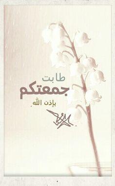 جمعة مباركة  بالعربي