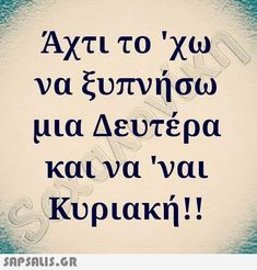 να ξυπνήσω μια Δευτέρα και να ναι Κυριακή!! Best Quotes, Funny Quotes, Funny Greek, Make Smile, Greek Quotes, True Words, Laugh Out Loud, Good Morning, Jokes