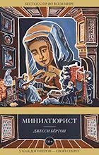 10 книг на каникулы: Книги: Культура: Lenta.ru