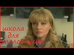 Школа для толстушек.Русские мелодрамы.2015.НОВИКИ!!!