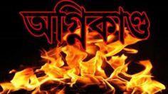 সাগরিকা গার্মেন্টস জুট ও খাতুনগঞ্জে মোবাইল ফোন টাওয়ারে অগ্নিকান্ড - http://paathok.news/17391