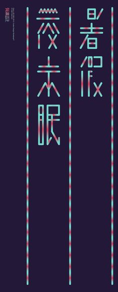 Chinese Typography / 暑假夜未眠