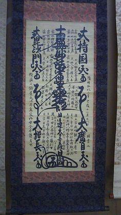 The Nichiren Mandala Study Workshop - Nichiren mandala Gohonzon