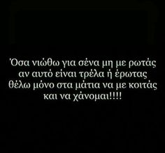 Όσα νιώθω για σένα!! Greek Music, Greek Quotes, Music Is Life, Crying, Lyrics, Poetry, How Are You Feeling, Inspirational Quotes, Cards Against Humanity