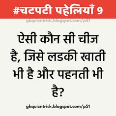 Below you can find the Best Collection of 50 Hindi Paheliyan, Solve this Hindi Riddles( Paheliyan ) and Comment Your Answer and Ask Your Freinds also. Good Morning Happy Sunday, Good Morning Friends Quotes, Good Morning Image Quotes, Morning Images, Common Sense Questions, Funny Questions, Funny Sms, Funny Jokes In Hindi, True Love Status