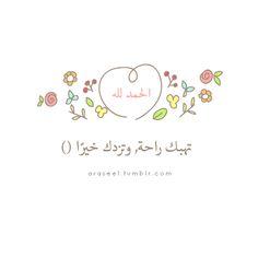 الحمد لله Arabic Words, Arabic Quotes, Some Quotes, Words Quotes, Ramadan Crafts, Islamic Quotes Wallpaper, Good Sentences, Noble Quran, Islam Beliefs