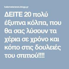 ΔΕΙΤΕ 20 πολύ έξυπνα κόλπα, που θα σας λύσουν τα χέρια σε χρόνο και κόπο στις δουλειές του σπιτιού!!!!