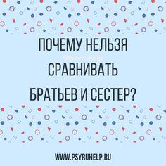 Часто ли вас сравнивали с братом или сестрой? А знаете, какой вред это наносило вам? . . О том, что делает сравнение с братьями и сестрами, читайте в статье: http://psyruhelp.ru/deti/sravnenie-glazami-bratev-i-sester/  . . #брат #сестра #доверие #любовьксебе #друзья #семья #жизнь #люди #l4l психологмосква #психологияжизни #энергия #изменения #качество #выборпути #внутри #важно #тренинги #успех #улыбка #доброеутро #психология #цитата #инстаграм #ценности #доброта #урокжизни #момент #мск…