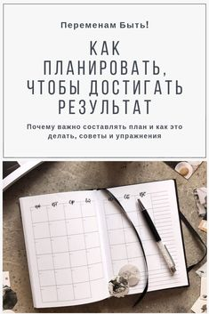 Discover recipes, home ideas, style inspiration and other ideas to try. Blog Planner, Weekly Planner, Behavioral Psychology, Psychology Facts, Personality Psychology, Color Psychology, Life Rules, Study Motivation, Self Development