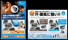 ジーエヌリサウンドジャパン株式会社/ジーエヌリサウンド・DMハガキ1.gif (560×335)