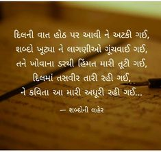 Bio Quotes, Wall Art Quotes, Love Quotes, Inspirational Quotes, Gujarati Shayri, Feeling Quotes, Gujarati Quotes, Heart Broken, Heartbroken Quotes