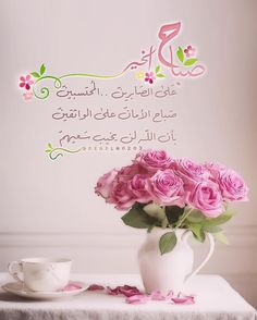 Beautiful Morning, Good Morning, Islamic Pictures, Morning Images, Pony, Place Card Holders, Arabic Language, Flowers, Quotation