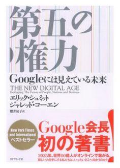 『第五の権力---Googleには見えている未来』
