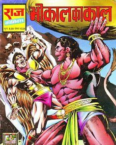 Read Comics Free, Read Comics Online, Comics Pdf, Download Comics, Comic Book In Hindi, Comic Books, Indian Comics, Universe, 10 Pm