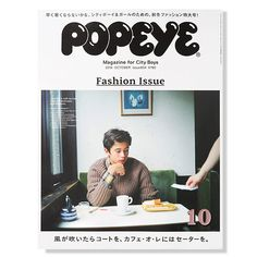 Japanese Popeye Magazine #834, featuring a well curated selection of editorials, for city boys only. Always great, the What One's Wearing shots.