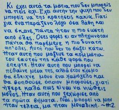 greek quotes Like A Sir, Greek Quotes, Beautiful Words, Texts, Poems, Lyrics, How Are You Feeling, Letters, Feelings