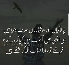 Wise Quotes, Urdu Quotes, Islamic Quotes, Quotations, Islamic Art, Intellectual Quotes, Urdu Words, Name Logo, Deep Words