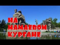 На Мамаевом Кургане