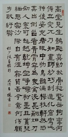 By Lui Tai 呂堤 Chinese Calligraphy, Calligraphy Art, Caligraphy, Chinese Brush, Chinese Art, Rune Symbols, Brush Strokes, Ink Art, Words