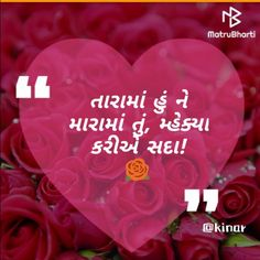 Quotes and Whatsapp Status videos in Hindi, Gujarati, Marathi New Quotes, Daily Quotes, Love Quotes, Gujarati Shayri, Gujarati Status, Loveless, Friendship Quotes, Be Yourself Quotes, Woman Quotes