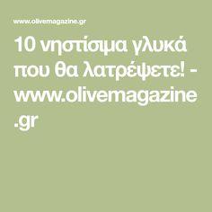 10 νηστίσιμα γλυκά που θα λατρέψετε! - www.olivemagazine.gr The Kitchen Food Network, Sugar Cake, Food Network Recipes, Recipies, Food And Drink, Sweets, Healthy Recipes, Cooking, Vegan