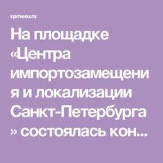 На площадке «Центра импортозамещения и локализации Санкт-Петербурга» состоялась  конференция «Фармацевтический бизнес. Перспективы развития в СЗФО». — АФПЕЭС