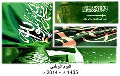 اليوم الوطني السعودي1435/2014  Saudi National Day