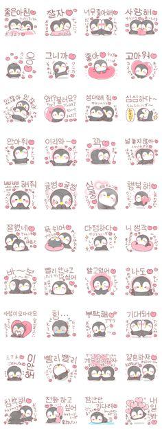 ぽぽんえすの大人かわいいメッセージぺんぎん♡ラブラブ恋愛カップル彼氏彼女友達家族夫婦旦那妻オタクが使うほのぼの子どもペンギンの韓国語バレンタインホワイトデーにも