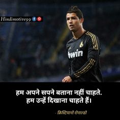 Motivational quotes in hindi on success for students Motivational Quotes In Hindi, Inspirational Quotes Pictures, Hindi Quotes, Study Motivation Quotes, Study Quotes, Life Quotes, Funny Thinking Quotes, Funny Quotes, Cristiano Ronaldo Quotes