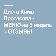 Диета Кима Протасова - МЕНЮ на 5 недель + ОТЗЫВЫ