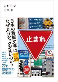 Amazon.co.jp: まちモジ 日本の看板文字はなぜ丸ゴシックが多いのか?: 小林 章: 本