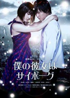 My Girlfriend Is a Cyborg 僕の彼女はサイボーグ Boku no Kanojo wa Saibōgu?