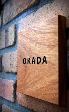 木の表札 アパ材 Name Plates For Home, Sign Board Design, Main Door, Name Design, New Room, Butcher Block Cutting Board, Signage, The Creator, Sweet Home