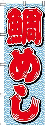 のぼり旗 鯛めし たいめし のぼり 120 エミハタ エミハタ https://www.amazon.co.jp/dp/B01M592XSG/ref=cm_sw_r_pi_dp_x_1lwoybQ3K4N3R